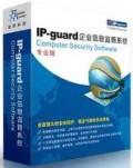 IP-guard企业信息安全监管软件