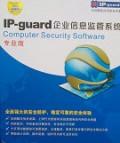 IP-guard安全网关系统设备