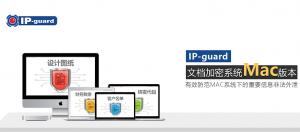 IP-guard苹果加密软件|苹果系统加密|Mac文档加密软件