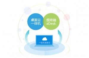 深信服VDS-G580桌面云一体机|云桌面|桌面云
