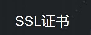 证书服务|SSL数字证书|HTTPS加密|服务器证书|CA认证-阿里云