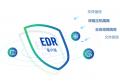 深信服终端检测响应平台EDR