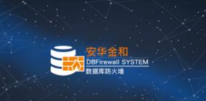 安华金和数据库防火墙系统DBFirewall