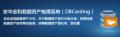 安华金和数据资产梳理系统DBCarding