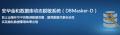 安华金和数据库动态脱敏系统DBM-D